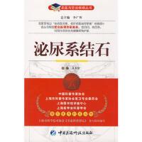 【二手书8成新】泌尿系结石名医与您谈疾病丛书 夏术阶 中国医药科技出版社