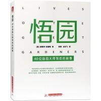 悟园:40位造园大师背后的故事 影响世界的园林设计大师 欧式中式日式古典园林乡村田园风格庭院景观设计