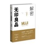 解密无印良品 (日) 松井忠三 新星出版社 9787513317207
