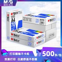 晨光A4纸复印纸a4打印白纸70g多功能蓝2500张办公用纸(5包)