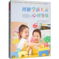 理解学前儿童心理发展(原著第10版) (美)罗莎琳德·查尔斯沃思(Rosalind Charlesworth) 【新华