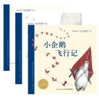 *畅销书籍*共3册 白日梦想家系列:小企鹅飞行记(精)+神奇的魔法毛线+神奇的魔法毛线