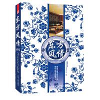 影响中国室内设计进程的168套别墅 : 东方风情