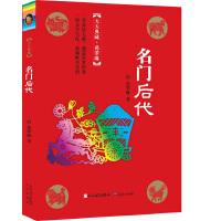 名门后代(冰心奖主创者;《山林童话》荣获2011年冰心儿童图书奖;她的《野葡萄》陪伴着一代代人长大,誉满世界。)