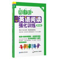 周计划:小学英语阅读强化训练(四年级)(第二版)(赠MP3下载 二维码听读)