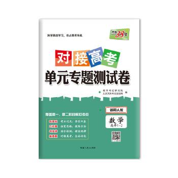 天利38套 2019对接高考·单元专题测试卷--数学(人教选修1-2)