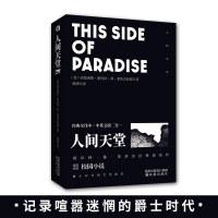 经典全译本・中英文版二合一・《人间天堂》