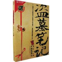 【正版二手书9成新左右】盗墓笔记2 南派三叔 中国友谊出版公司