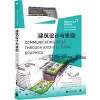 美国设计大师经典教程:建筑设计与表现