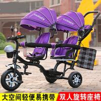 双胞胎三轮车双胞胎三轮车双人婴儿手推车宝宝脚踏车旋转椅1-7岁小孩童车LYZT67 高贵紫 新款双人防爆彩轮