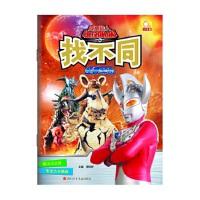 咸蛋超人找不同:怪兽军团,谭树辉,四川少儿出版社,9787536573208