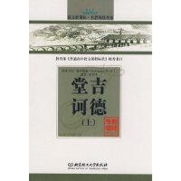 堂吉诃德(上) (西)塞万提斯 ,宋学清 北京理工大学出版社 9787564005566