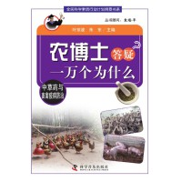 农博士答疑一万个为什么丛书:中草药与畜禽疫病防治