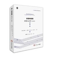 非营利管理:原理与实务(第3版)(社会治理与社会组织译丛)