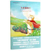 九命猫骑士/莫波格经典成长小说系列