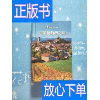 [二手旧书9成新]法国葡萄酒之旅【精装本】 /米其林编辑部 编 广