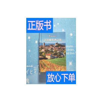 [二手旧书9成新]法国葡萄酒之旅【精装本】 /米其林编辑部 编 广 正版旧书,请注意售价高于定价。