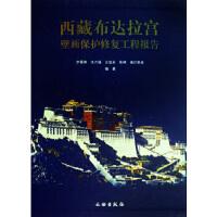 西藏布达拉宫壁画保护修复工程报告(精),李最雄,文物出版社,9787501024704