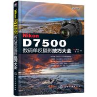 Nikon D7500数码单反摄影技巧大全 FUN视觉 雷波 化学工业出版社【新华书店 原装正版图书】