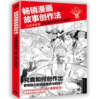 畅销漫画故事创作法 16堂课掌握角色 脚本 情节 分镜创作 漫画教程书绘画技法插画设计 日本漫画技法基础入门 短篇漫画