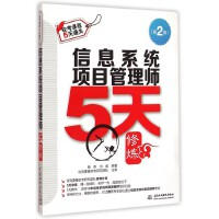 信息系统项目管理师5天修炼(第2版软考课程5天通关)