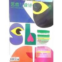 【2019年5月现货】术与设计杂志2019年5月233期总第407期 年度设计盛事-米兰设计周,精选在此 艺术设计期刊