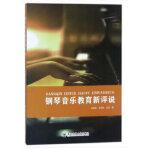 钢琴音乐教育新评说 刘巍巍,张舒然,吕岩 西安交通大学出版社 9787569300277
