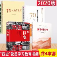 中国共产党简史(历史)+新中国70年+巨变:改革开放40年中国记忆+新中国社会主义发展道路70年