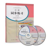 义务教育教科书日语同步练习 七年级