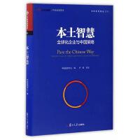 中欧案例精选・本土智慧:全球化企业与中国策略