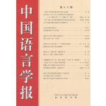 中国语言学报(第十八期)