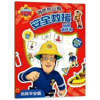 消防员山姆安全救援贴纸游戏书:玩转平安镇