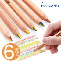 马可彩色铅笔四色彩虹儿童小学生用美术绘画幼儿园涂填色彩铅一笔多色混芯创意手账DIY日记手帐专用画笔彩笔