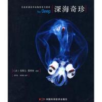 【正版图书-CBS】-深海奇珍 9787504655912 中国科学技术出版社 知礼图书专营店