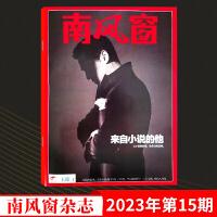 南风窗杂志2021年6期总第692期 时政新闻资讯非过期刊书籍【单本】