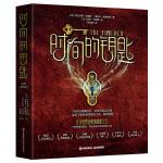 时间的钥匙(全6册)(打开世界历史的探索之门)