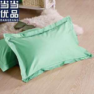 当当优品 200T纯棉斜纹枕套对装 青绿色 48x74
