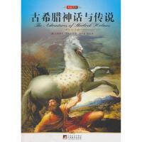 【二手书8成新】名家名译:古希腊神话与传说 [德]斯威布 中央编译出版社