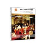 化学奖1940-1980,豆麦麦,陕西科学技术出版社【新书店 正版书】