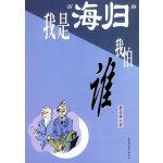"""我是""""海归""""我怕谁,黄灵海,中国社会科学出版社,9787500449256【新书店 正版书】"""