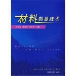 材料制备技术,于文斌,西南师范大学出版社,9787562136828【正版保证 放心购】