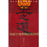 王之道(从痞子刘季到高祖刘邦刘小川历史人物系列小说)