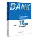 中国上市银行公司治理研究