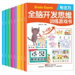 全脑开发思维训练游戏书(全8册)