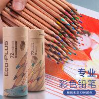 马可彩色铅笔水溶性彩铅48色美术绘画手绘素描马克水溶款72色初学者专用小学生画画彩笔套装儿童无毒36色油性