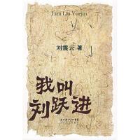 【正版二手书9成新左右】我叫刘跃进 刘震云 长江文艺出版社