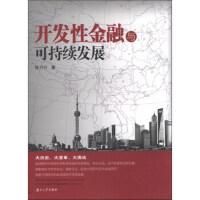 【正版二手书9成新左右】开发性金融与可持续发展 邹力行 湖南大学出版社