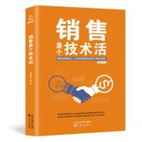 葫芦弟弟正版销售是个技术活营销销售技巧市场营销人际沟通销售心理学创业沟通说话技巧成功励志管理学书籍