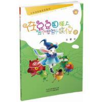 卡布奇诺趣多多系列――在豆豆国碰上五个紫萝卜2,王蕾,北京少年儿童出版社,9787530152973