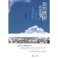 加州校园迷迭香――上海少年美国游学日记 李逸超 语文出版社